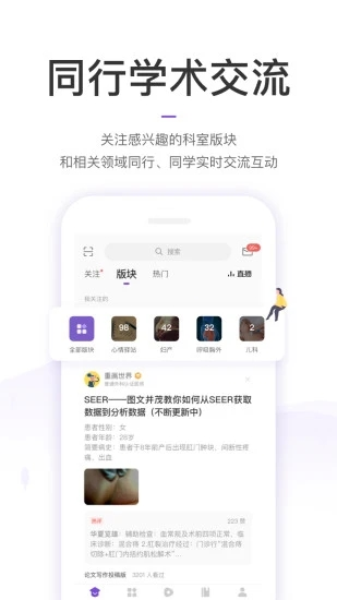 丁香园app安卓版软件下载