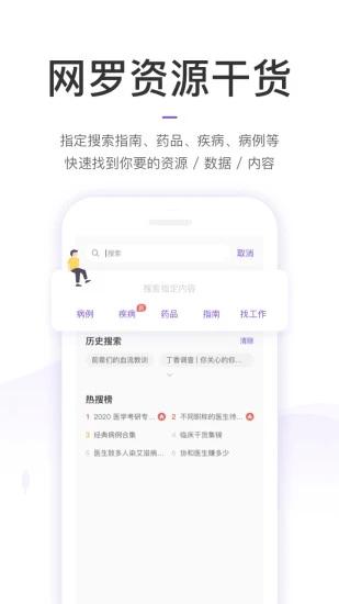 丁香园app安卓版软件