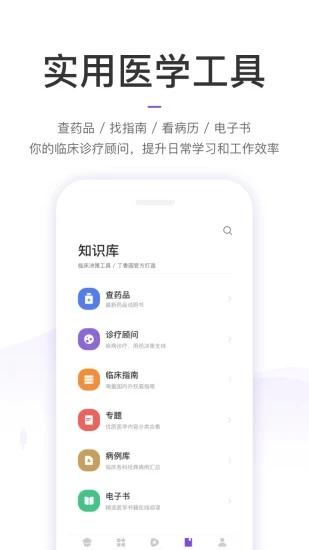 丁香园app安卓版