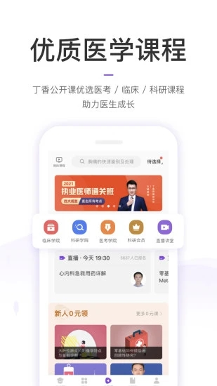 丁香园app安卓版下载