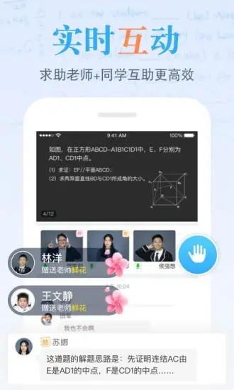 米乐课堂app软件下载