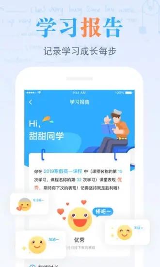 米乐课堂app软件