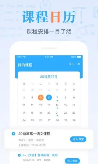 米乐课堂app下载