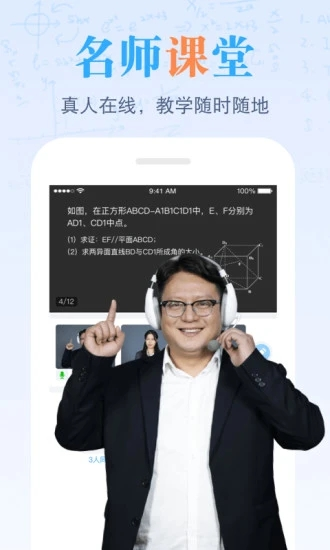 米乐课堂app