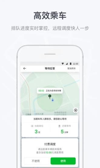曹操出行app免费软件