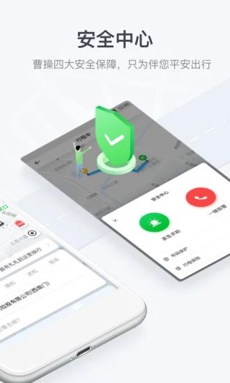 曹操出行app免费软件下载