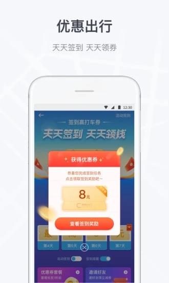 曹操出行app免费下载
