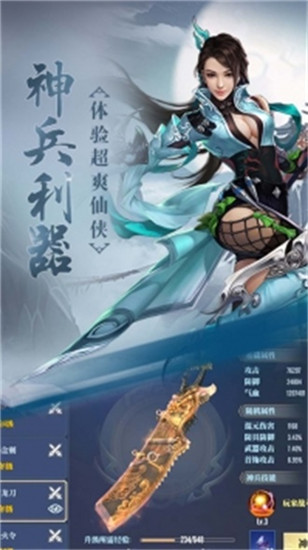 剑侠棋缘无限钻石版下载