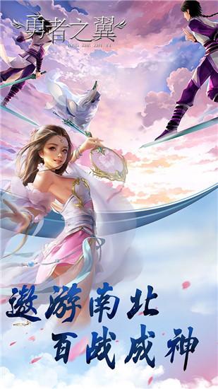 勇者之翼无限版游戏
