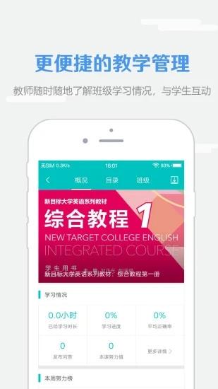 WElearn随行课堂app下载