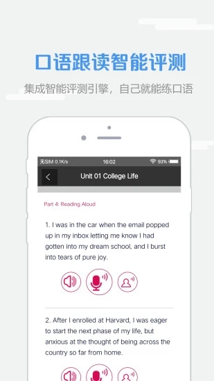 WElearn随行课堂app