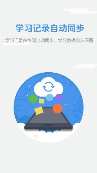 WElearn随行课堂苹果版软件