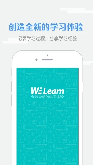 WElearn随行课堂