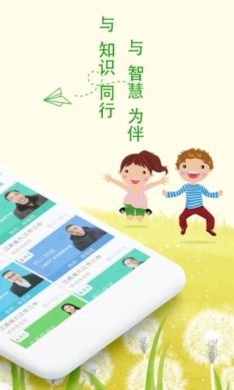 乐现云课堂苹果手机下载