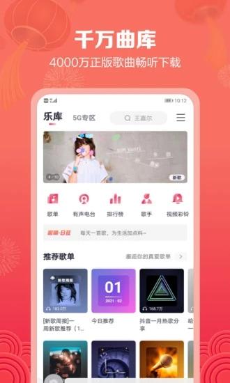 咪咕音乐去广告精简版下载