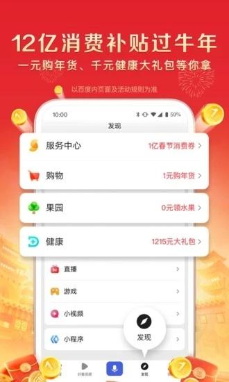 百度app安卓版下载