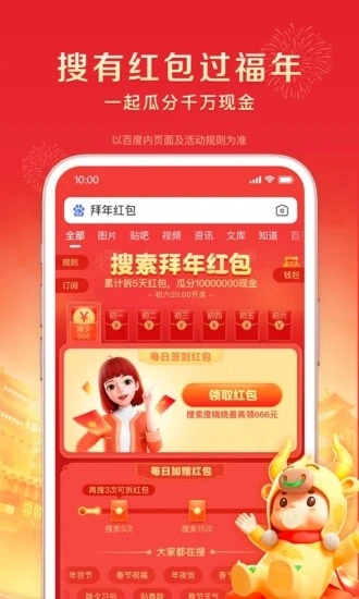 百度app新春版下载