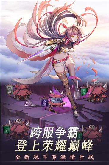 幻龙战记手游下载