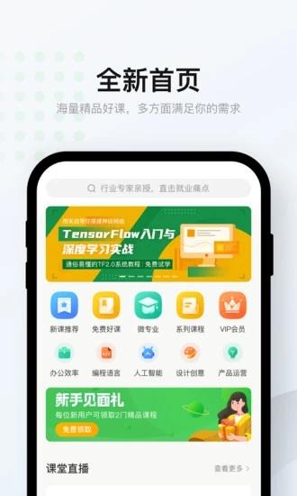 网易云课堂app官方软件