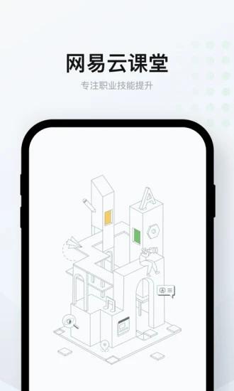 网易云课堂app官方