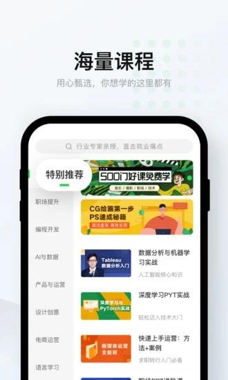 网易云课堂app破解版下载