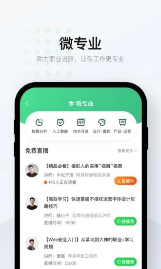 网易云课堂app破解版软件下载