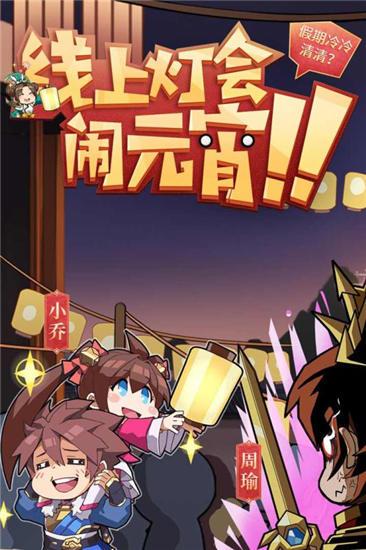 少年三国志2内购破解版下载