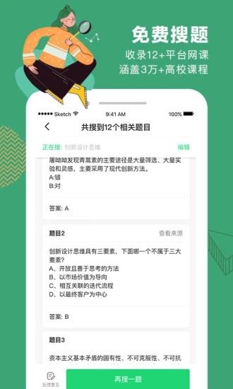 网易公开课app最新破解版软件下载