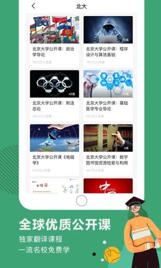 网易公开课app破解版