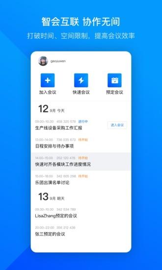 腾讯会议app最新版