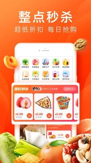 橙心优选app安卓版下载