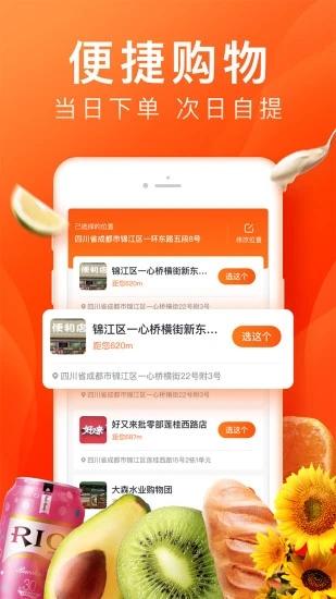 橙心优选app