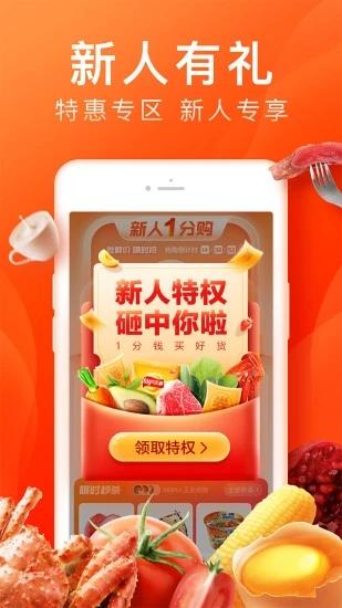 橙心优选app软件