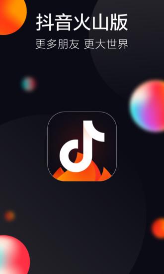抖音火山版2021新版下载