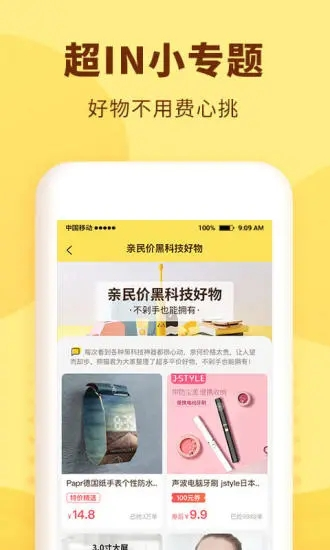 熊猫优选app