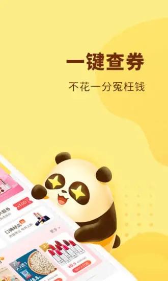 熊猫优选官方app软件下载