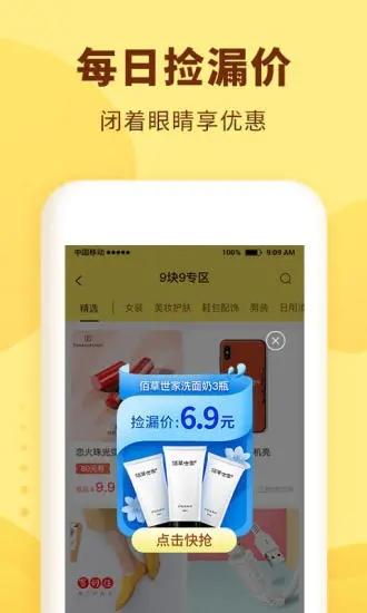 熊猫优选官方app软件