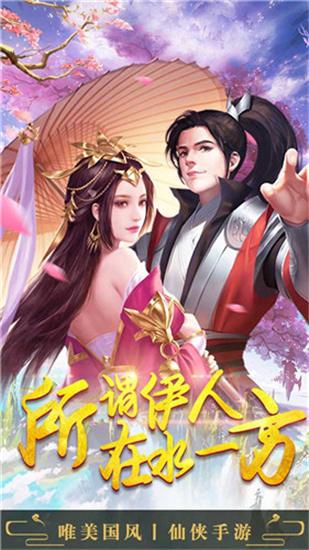 九天仙缘游戏破解版下载