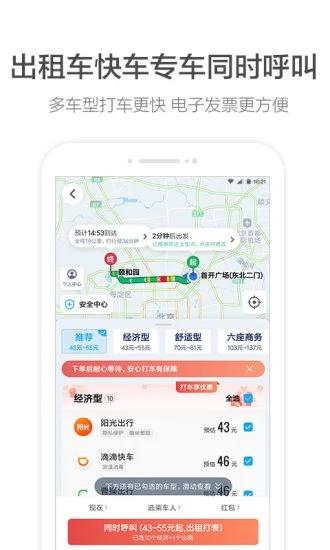 高德地图app苹果手机