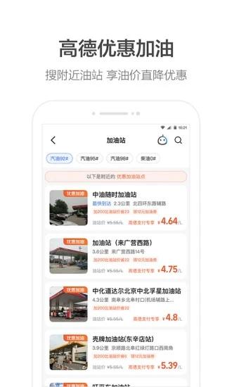 高德地图app苹果手机下载