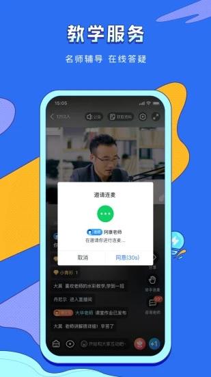 潭州课堂app破解版下载