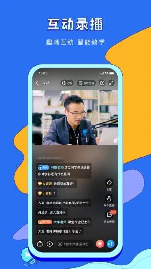 潭州课堂app破解版