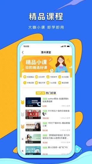 潭州课堂app破解版软件下载