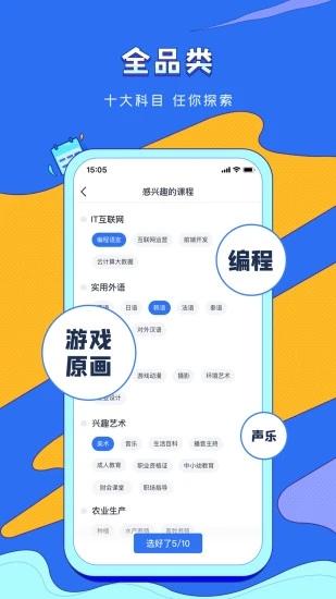潭州课堂app破解版软件
