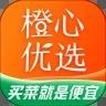 橙心优选手机app