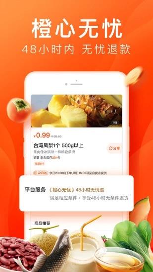 橙心优选安卓版软件下载