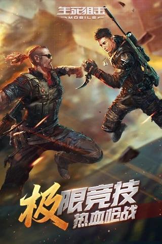 生死狙击破解版2021游戏下载