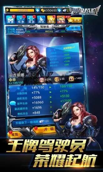 雷霆战机官方正版游戏