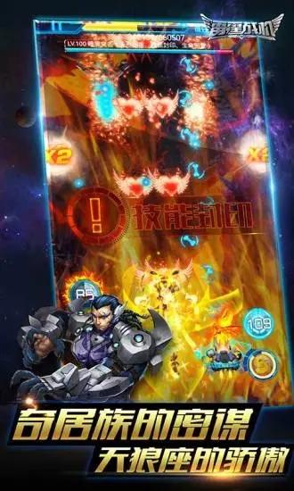 雷霆战机免费版游戏