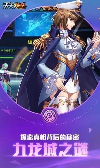 天天炫斗无限钻石破解版下载